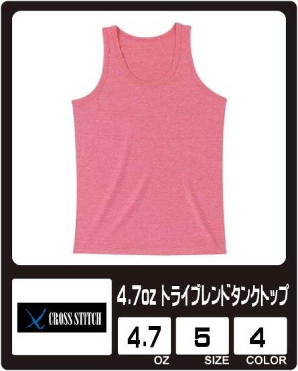 画像1: 【cross stitch】クロススティッチ 4.7oz トライブレンドタンクトップ 520円〜