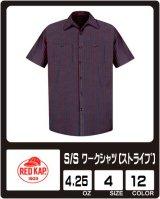 【RED KAP】レッドキャップ S/S ワークシャツ(ストライプ) 2680円〜