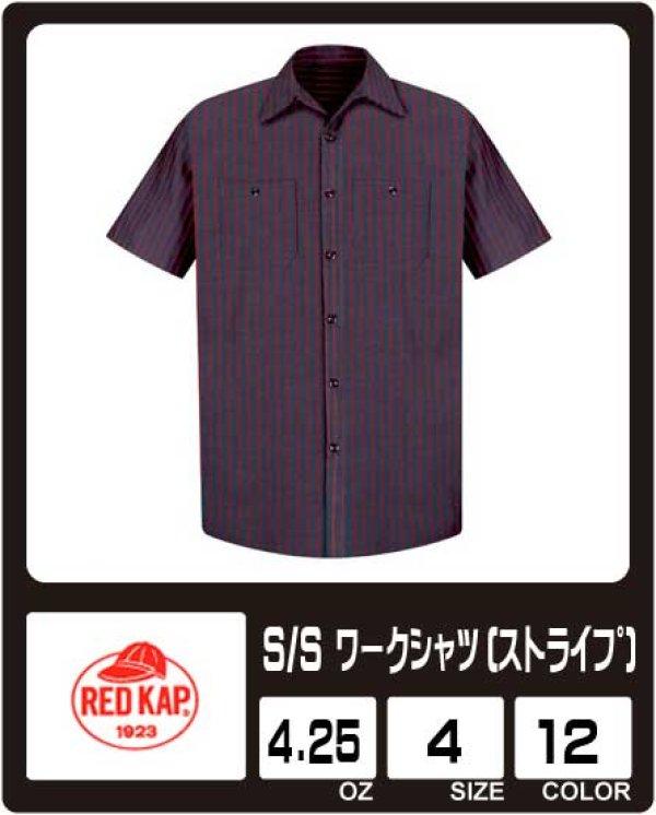 画像1:  【RED KAP】レッドキャップ S/S ワークシャツ(ストライプ) 2680円〜