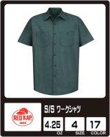 【RED KAP】レッドキャップ S/S ワークシャツ 2200円〜