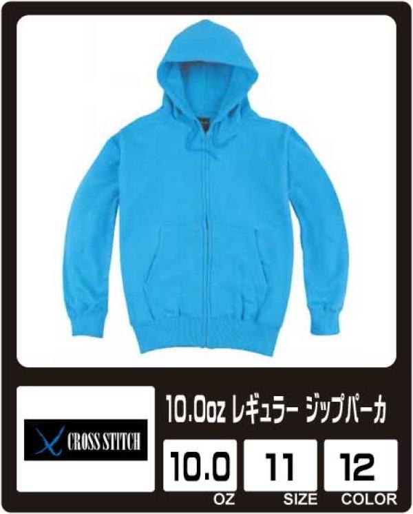 画像1: 【cross stitch】クロススティッチ 10.0oz ジップパーカ(パイル) 2100円〜