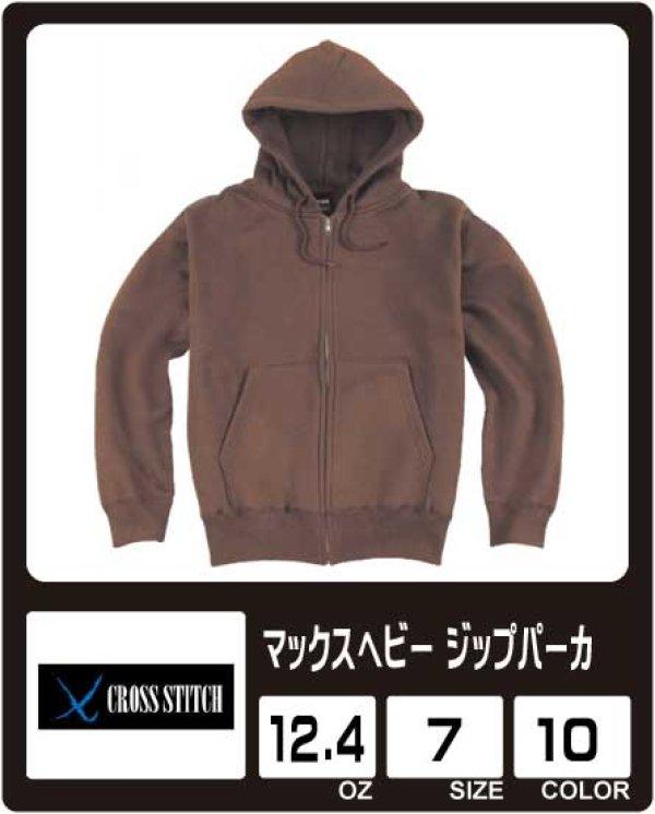 画像1: 【cross stitch】クロススティッチ 12.4oz マックスヘビー ジップパーカ(裏起毛) 2700円〜