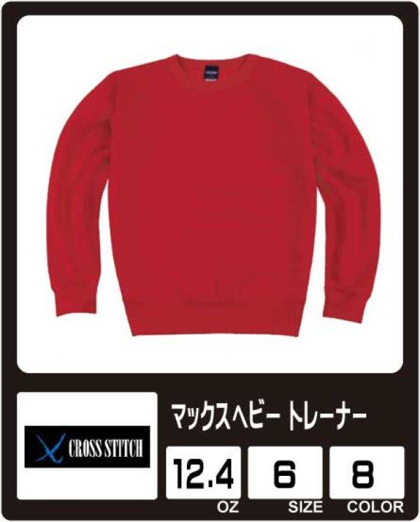 画像1: 【cross stitch】クロススティッチ 12.4oz マックスヘビー スウェット(裏起毛) 1860円〜