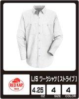【RED KAP】レッドキャップ L/S ワークシャツ(ストライプ) 3100円〜