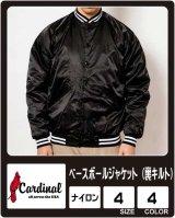 【Cardinal】カーディナル ベースボールジャケット(裏キルト) 5600円〜
