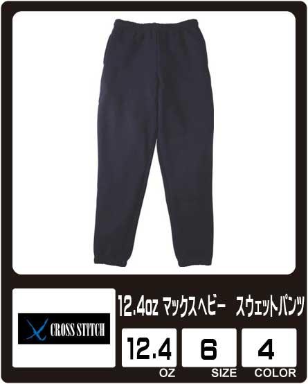 画像1: 【cross stitch】クロススティッチ 12.4oz マックスヘビー スウェットパンツ(裏起毛) 2100円〜