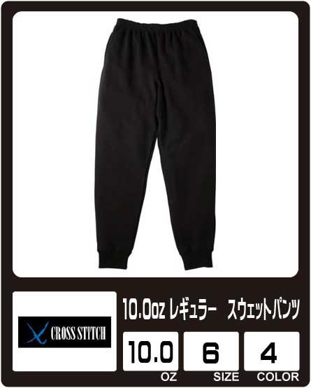 画像1: 【cross stitch】クロススティッチ 10.0oz スウェットパンツ(パイル) 1640円〜