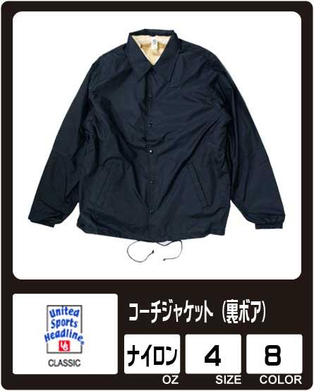 画像1: 【United Sports】ユナイテッドスポーツ コーチジャケット(裏ボア) 3420円〜