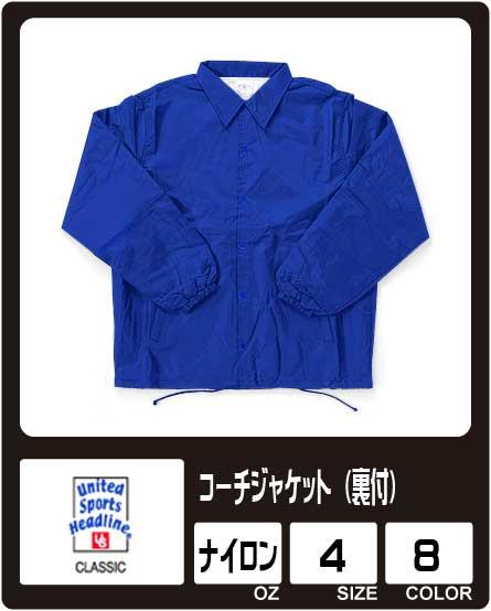 画像1: 【United Sports】ユナイテッドスポーツ コーチジャケット(裏付) 2860円〜
