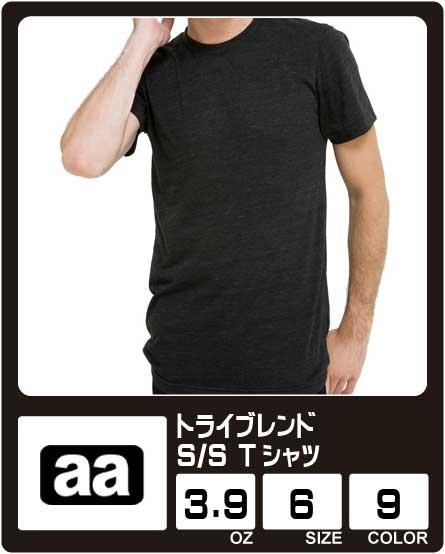 画像1:  【American Apparel】アメリカンアパレル トライブレンドTシャツ 1940円〜