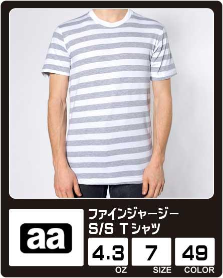 画像1:  【American Apparel】アメリカンアパレル ファインジャージーTシャツ 1420円〜