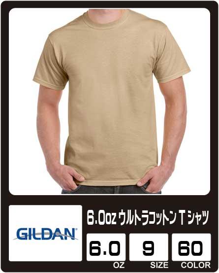 画像1:  【GILDAN】ギルダン 6.0oz ウルトラコットン Tシャツ 460円〜