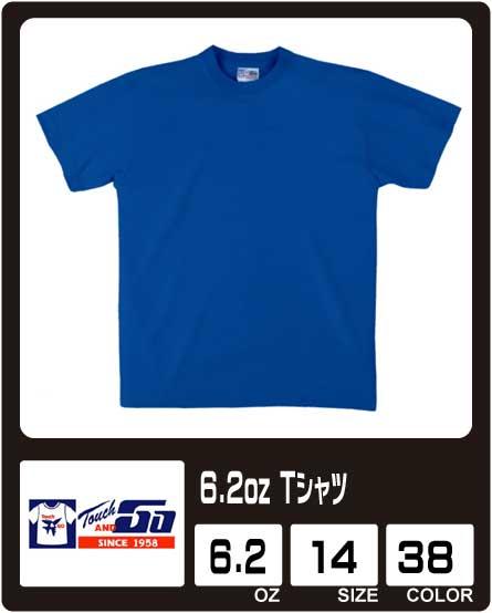 画像1: 【Touch and Go】タッチアンドゴー 6.2oz Tシャツ