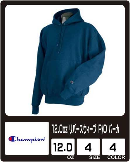画像1:  【Champion】チャンピオン 12.0oz リバースウィーブ P/Oパーカ 6500円〜