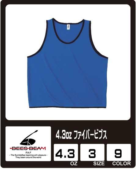 画像1:  【BEES BEAM】ビーズビーム 4.3oz ファイバービブス 680円〜