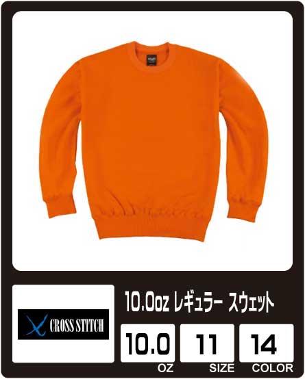 画像1: 【cross stitch】クロススティッチ 10.0oz スウェット(パイル) 1400円〜