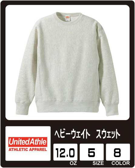 画像1:  【United Athle】ユナイテッドアスレ 12.0oz ヘビーウェイト スウェット(裏起毛) 2280円〜