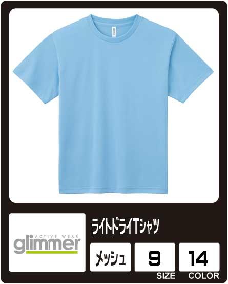画像1:  【glimmer】グリマー ライトドライTシャツ 380円〜