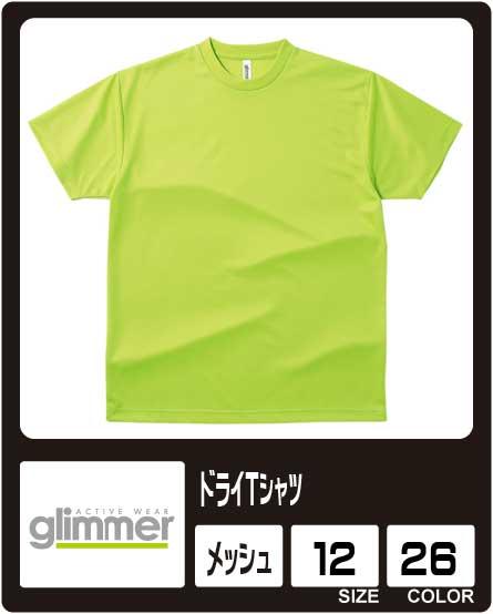 画像1:  【glimmer】グリマー ドライTシャツ 440円〜