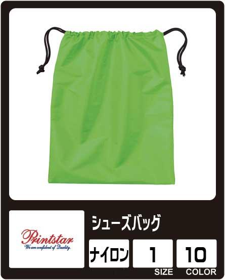 画像1: 【Printstar】プリントスター シューズバッグ 230円〜