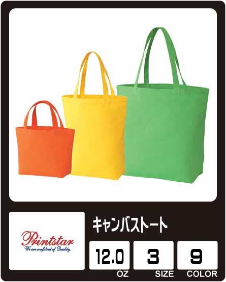 画像1: 【Printstar】プリントスター キャンバストート 180円〜