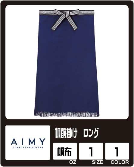 画像1: 【AIMY】エイミー 帆前掛け ロング 1700円〜