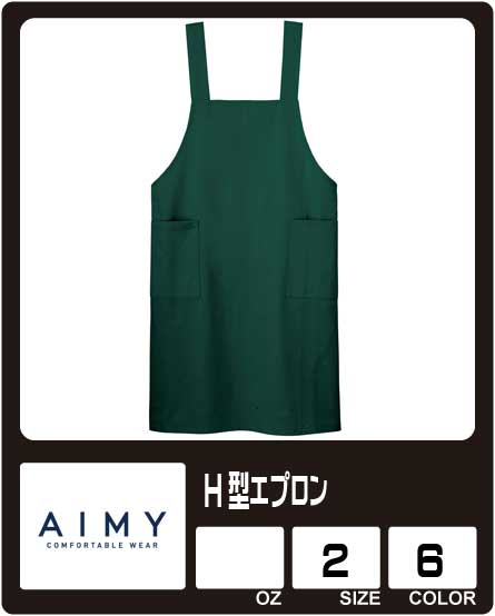 画像1: 【AIMY】エイミー H型エプロン 1020円〜