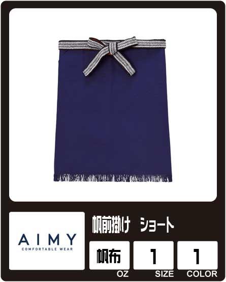 画像1: 【AIMY】エイミー 帆前掛け ショート 1640円〜