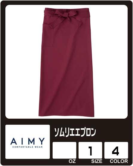 画像1: 【AIMY】エイミー ソムリエエプロン