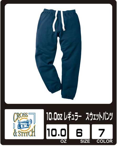 画像1: 【crossstich】クロススティッチ 10.0oz スウェットパンツ(パイル) 2060円〜