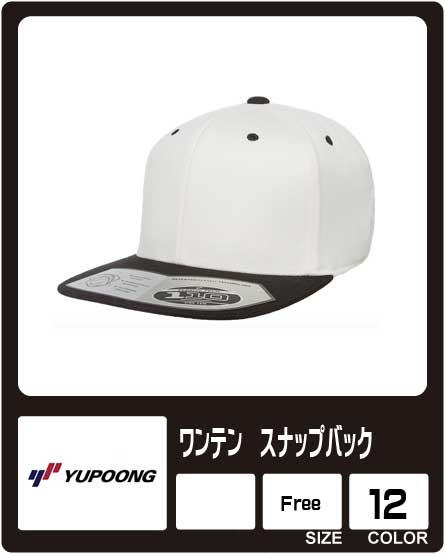 画像1: 【YUPOONG】 ユーポン ワンテン スナップバック 1660円〜