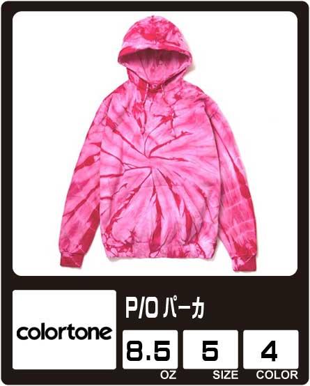 画像1:  【colortone】カラートーン P/Oパーカ