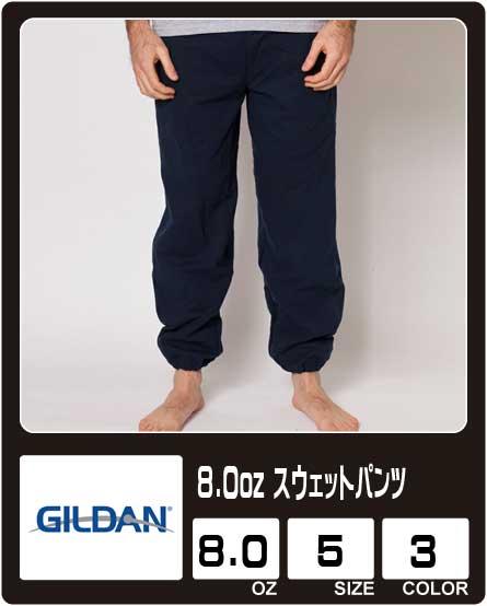 画像1: 【GILDAN】ギルダン 8.0oz スウェットパンツ(裏起毛) 1260円〜