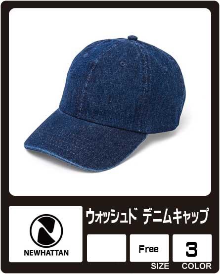 画像1: 【NEWHATTAN】ニューハッタン ウォッシュドデニムキャップ 680円〜