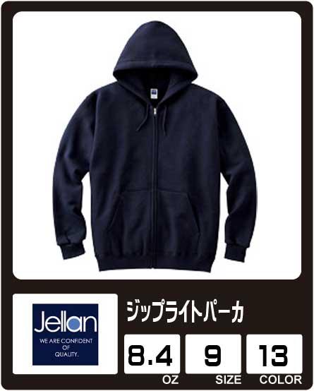 画像1:  【Jellan】ジェラン 8.4oz ジップライトパーカー(パイル) 1880円〜