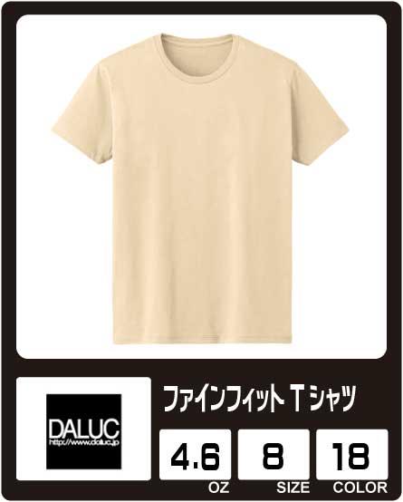 画像1: 【DALUC】ダルク 4.6oz ファインフィットTシャツ 460円〜