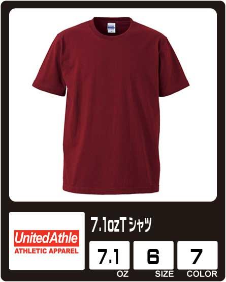 画像1:  【United Athle】ユナイテッドアスレ 7.1oz Tシャツ 800円〜